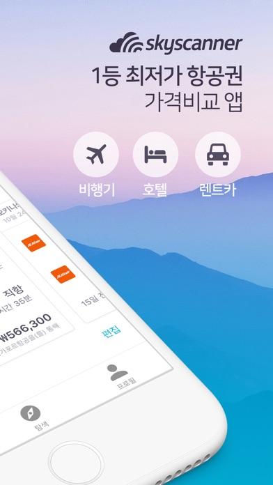 스카이스캐너-항공권,호텔,렌트카 예약 앱스토어 스크린샷