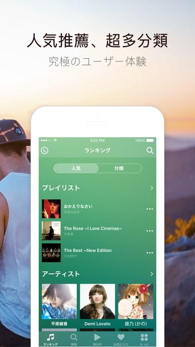 Music FM - ミュージック fm音楽 screenshot1