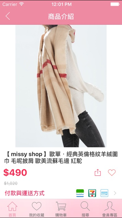 Screenshot for MissyShop 流行服飾 in United States App Store