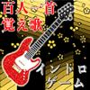 download 百人一首覚え歌イントロゲーム