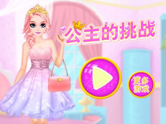 Принцесса одеваются. Скриншоты4