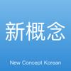 新概念韩语-正版官方韩语学习入门到精通 Wiki