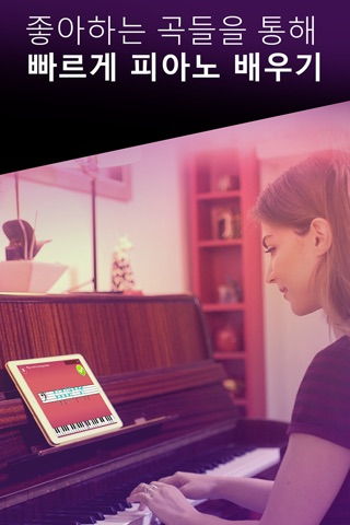 Simply Piano by JoyTunes screenshot 1