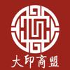 大印商盟 Wiki