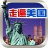 走遍美国 (下) - 日常外贸商务英汉词典