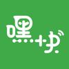 嘿快-重庆轨道WiFi专用APP