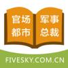 第五空间文学网