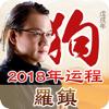 2018狗年生肖运程-八字算命大师占卜爱情财运