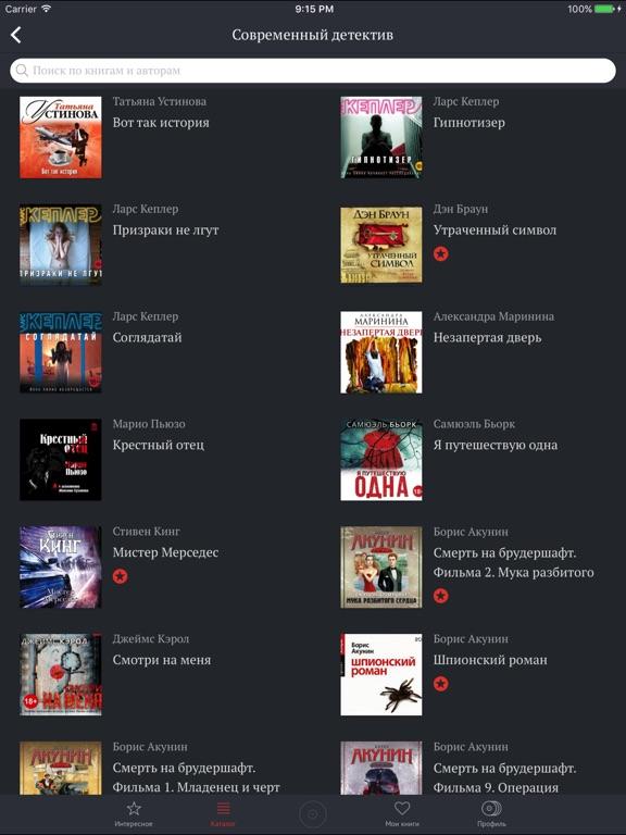 Аудиокниги хиты 2018 Скриншоты11