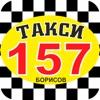 157 Такси Борисов