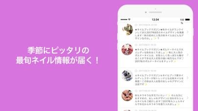 ネイルブック Скриншоты6