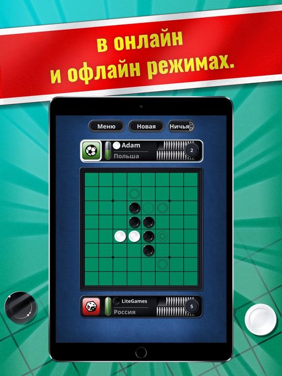 Отелло - настольная игра для iPad