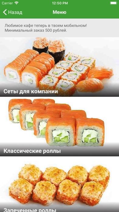 Суши-Точка