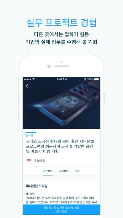 download 미니인턴 appstore review