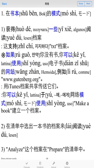 Screenshot of MyChinesePro1