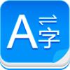 翻译神器-语音翻译、图片翻译及多种翻译引擎
