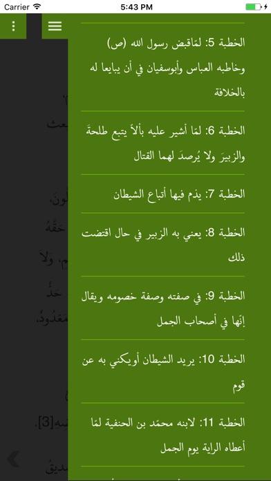 Nahjul Balaghahلقطة شاشة3