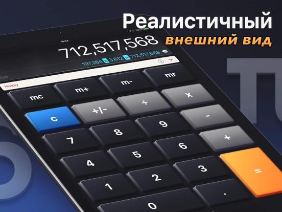 Калькулятор HD Pro Скриншоты8