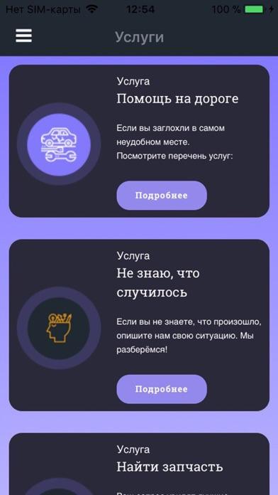 PitstopRUSСкриншоты 2