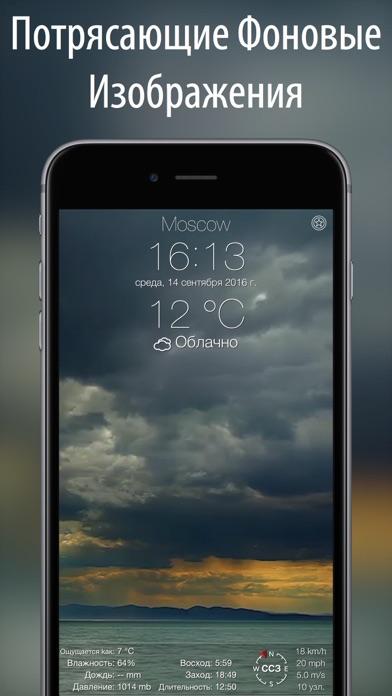 10 дневный прогноз погоды + Скриншоты4
