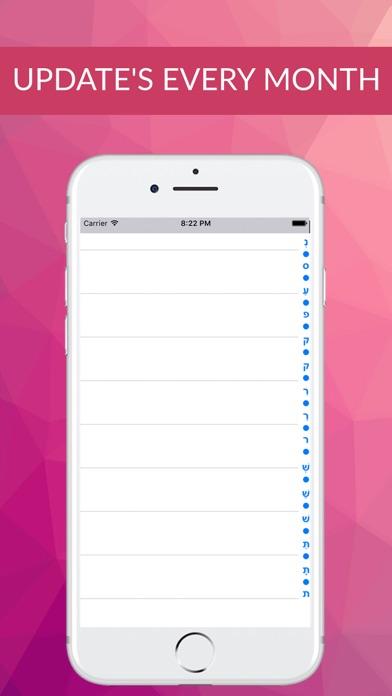 ראשי תיבות - יהדות Screenshot 5