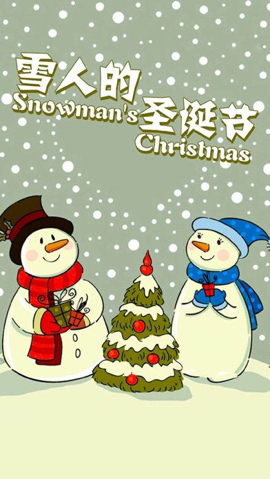Christmas Snowman  Screenshot