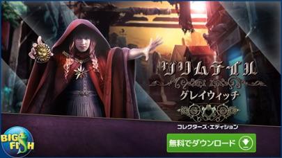 グリムテイル:グレイウィッチ - アイテム探し screenshot1