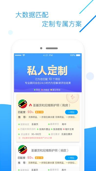 download 海那边-互联网移民海外房产投资服务平台 apps 1