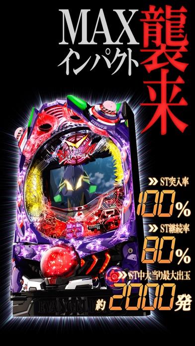 CRヱヴァンゲリヲン9【777NEXT】のスクリーンショット