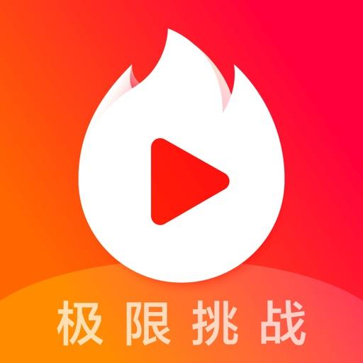 火山小视频iPhone版icon图