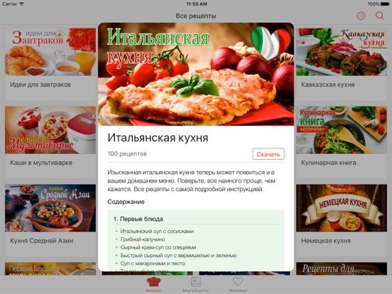 Рецепты Кулинарная Книга - Правильное питание Скриншоты7