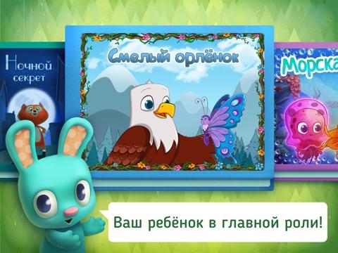 Little Stories. Bedtime books screenshot 1