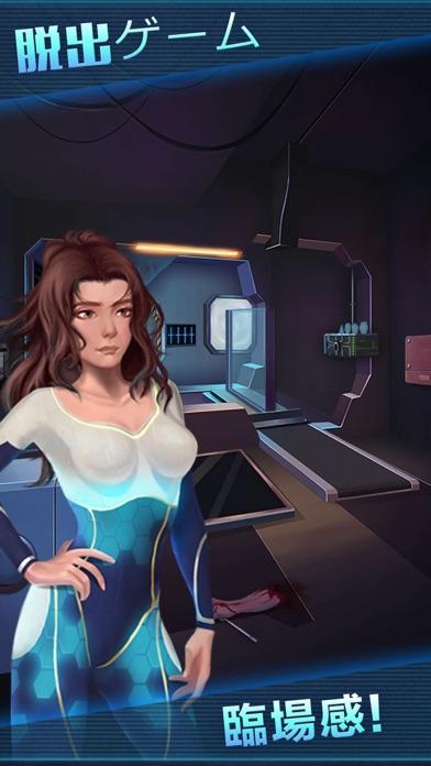 脱出ゲーム 推理謎解きホラー宇宙船のスクリーンショット3
