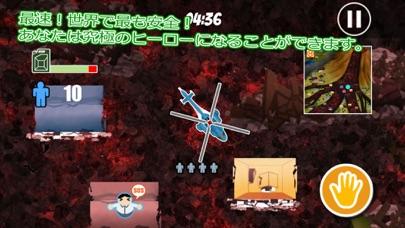 災害救助ヘリコプター screenshot1
