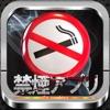 禁煙アプリ 「ニコチン診断と禁煙のコツ教えます」禁煙取説