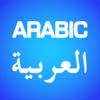 English Arabic Translation and Dictionary