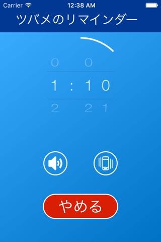 Swallow Prompt screenshot 2