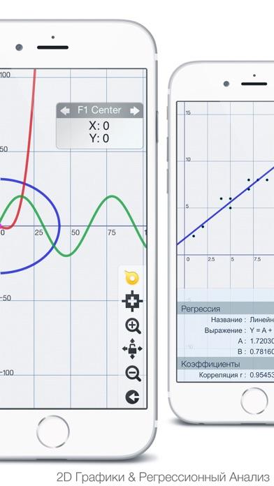 Calculator ∞ - Калькулятор Скриншоты5