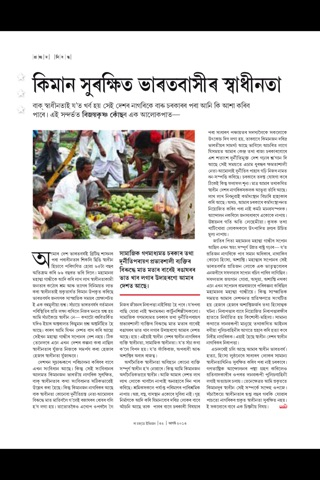 The Sunday Indian Assamese screenshot 4