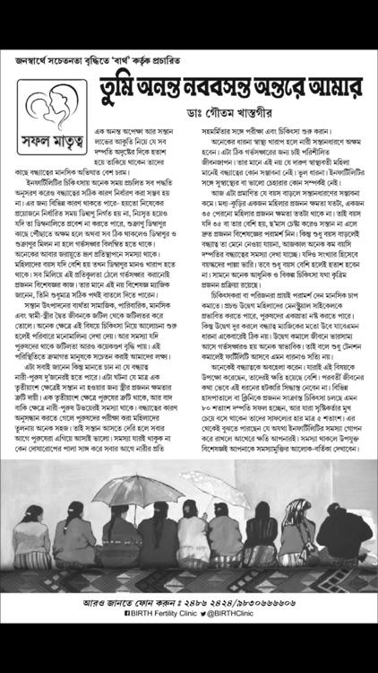 bartaman paper today