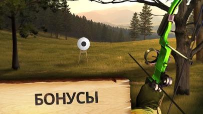 Стрельба из лука: без рекламыСкриншоты 3