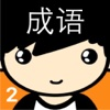 趣味猜成语2-最好玩的中文猜成语游戏 icon