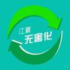 江夏无害化 Wiki