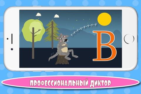 Учим буквы весело! screenshot 3
