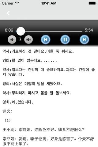 中韩交流标准韩国语初级2 -学习纯正地道的基础韩语,外语专业的学韩文工具 screenshot 2