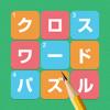 クロスワード Lv100 〜無料で簡単な暇...