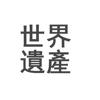ZHEN WEI ZHANG - 日本遺産 アートワーク
