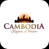 Cambodia City Guide