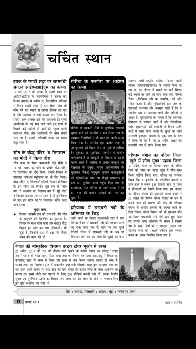 Power Learning-Hindi screenshot1