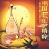 中国民乐精粹全收录[20 CD],二胡,琵琶,笛子,唢呐名曲